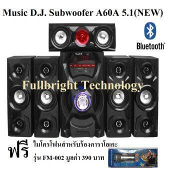 Music D.J. (A60A) (5.1) + BLUETOOTH, FM,USB ลำโพงโฮมเธียเตอร์ 5.1 รับประกันศูนย์ แถมฟรี ไมโครโฟนสำหรับร้องคาราโอเกะ มูลค่า 390 บาท