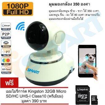 I-SMART กล้องวงจรปิด IP Camera New 2016 Night Vision Full HD 1M Wireless with App Control (White) Free Memory Kingston 32GB