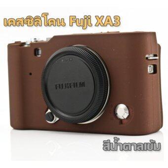 ซิลิโคนกล้อง fuji xa3