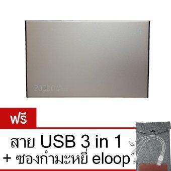Eloop Power Bank 20000mAh รุ่น E14 (สีทอง) ฟรี สาย USB 3in1
