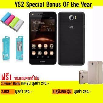 Huawei Y5II (Y52) 4G-LTE (Black) แถมฟิล์มกันรอย+PowerBank+เคส+หูฟัง