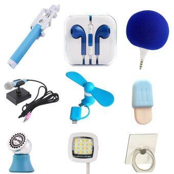 1Choice ชุดอุปกรณ์มือถือ 9 ชิ้น (Mobile Accessories) ไม้เซลฟี่ + หูฟัง + วงแหวนยึดโทรศัพท์ + แฟลชมือถือ + ลำโพงพกพา + ไมโครโฟนจิ๋ว + แท่งวางโทรศัพท์ + พัดลมพกพา + ปลอกสายชาร์จ (สีฟ้า)