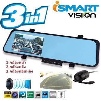 เช็คราคา I-SMARTกล้องวงจรปิดในกระจกมองหลัง & กล้องถอยหลัง บันทึกภาพ ดูกล้องหลัง เป็น กระจกด้วย 3 in1 รุ่น F20 (black) เช็คราคา