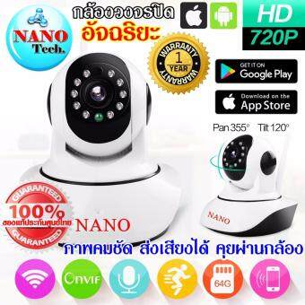 Harga Nanotech กล้องวงจรปิด Wireless IP Alarm Camera Support IOS/Android/PC App For Real-time Monitoring - White