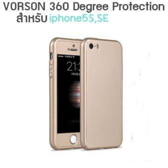 Vorson เคส 360 Degree Protection สีทอง iPhone5/5S/SE