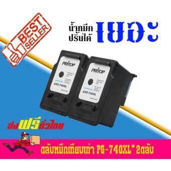 Pritop/Canon ink Cartridge 740/740XL/PG-740XL ใช้กับปริ้นเตอร์ Canon Pixma MX437MX377 แพ็ค 2 ตลับ