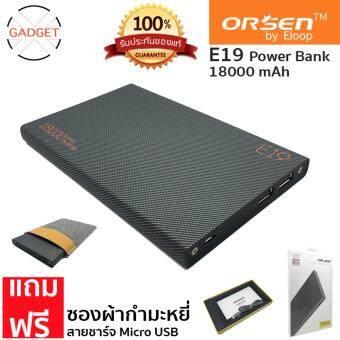 Eloop E19 Power Bank 18,000mAh แบตเตอรี่สำรอง (สีดำ)