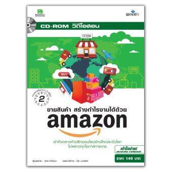 DVD ขายสินค้า สร้างกำไรงามได้ด้วย amazon