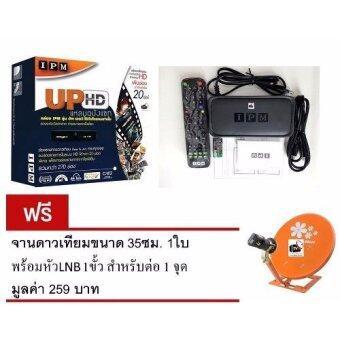 IPM กล่องรับสัญญาณดาวเทียม รุ่น IPM UP HD รองรับ Thaicom C/KU band (Black) แถมฟรี จานดาวเทียมขนาด 35ซม. 1ใบ พร้อมหัวLNB 1ขั้ว สำหรับต่อ 1 จุด มูลค่า 259 บาท