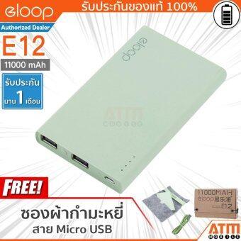 Eloop Power Bank 11000mAh รุ่น E12 (สีเขียว) ฟรี ซองกำมะหยี่