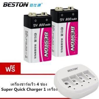 BESTON ถ่านชาร์จ 9V 800 mAh Rechargable Lithium-Ion Rechargeable Battery 2 ก้อน แถมฟรี เครื่องชาร์จเร็ว 4 ช่อง Super Quick Charger 1 เครื่อ มูลค่า 328บาท