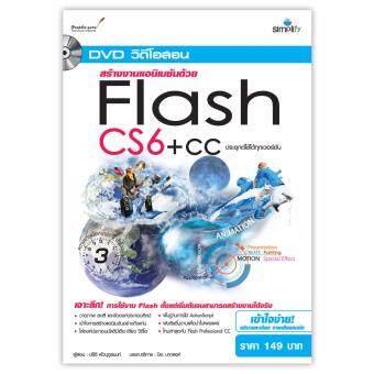 DVD สร้างงานแอนิเมชันด้วย Flash CS6+CC