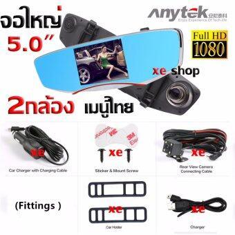 ขายถูก Anytek car camera กล้องติดรถยนต์ รุ่น T2 กล้องหน้า-หลัง (WDR) 170 Wide Full HD จอ 5นิ้ว สินค้ายอดนิยม