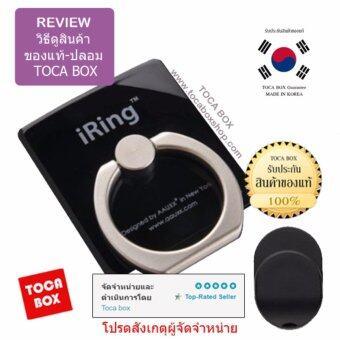 iRing สินค้าของแท้ แหวนยึดโทรศัพท์ พร้อม HOOK ตัวแขวนสำหรับติดตั้งในรถยนต์ (Black) พร้อมรีวิว วิธีดูสินค้าของแท้-ปลอม