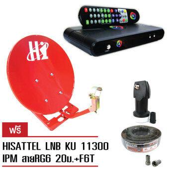 GMMZ HISATTEL ชุดจานดาวเทียมปิคนิคครบเซ็ท (สีแดง) + GMM Z กล่องรับสัญญาณดาวเทียม รุ่น Smart