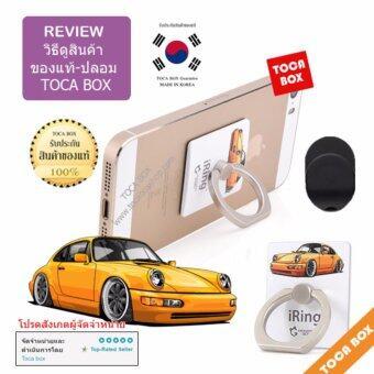 iRing สินค้าของแท้ แหวนยึดโทรศัพท์ พร้อม HOOK ตัวแขวนสำหรับติดตั้งในรถยนต์ (Yellow Car) พร้อมรีวิว วิธีดูสินค้าของแท้-ปลอม
