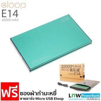 ข้อมูล Eloop Power Bank 20000mAh รุ่น E14 (สีเขียว) ฟรี ซองกำมะหยี่ check ราคา