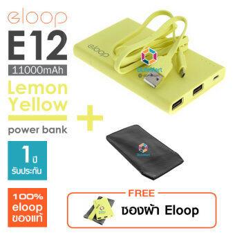 Eloop E12 11000mAh Power Bank (สีเหลืองมะนาว) + ซองหนังลายเคฟลาร์ แถมฟรี ซองผ้า Eloop e12