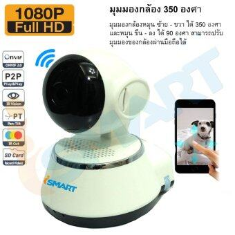 I-SMART กล้องวงจรปิด IP Camera New 2016 Night Vision Full HD 1M Wireless with App Control (White)