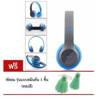 DT หูฟังบลูทูธแบบครอบหู รุ่น P47 Wireless (สีฟ้าเทา) แถมฟรี พัดลม รุ่นแบบดมินตัน