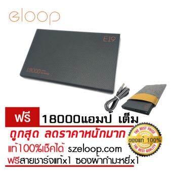 Eloop แบตสำรอง E19 18000แอมป์ ของแท้(เช็คได้szeloop.com) แบตเตอรี่สำรอง power bank (สีดำแครฟล่า) ฟรี ซองผ้ากำมะหยี่ สายชาร์จแท้