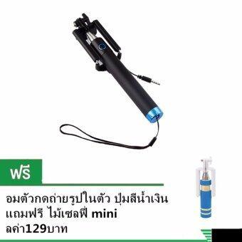 Monopod Selfie Stick ไม้เซลฟี่สีดำ พร้อมตัวกดถ่ายรูปในตัว ปุ่มสีน้ำเงิน แถมฟรี ไม้เซลฟี่ mini