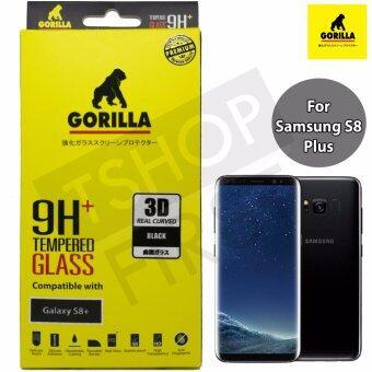 Gorilla New 3D Real Curved กอริล่า ฟิล์มกระจกนิรภัยเต็มจอขอบโค้ง For Samsung S8 Plus