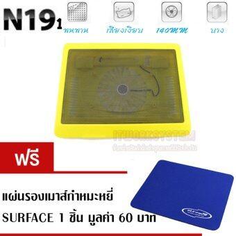 แท่นระบายความร้อน โน๊ตบุ๊ค สุดประหยัด NOTEBOOK COOLINGPAD N19 (สีเหลือง)ฟรีแผ่นรองเมาส์