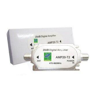 Mastersat Line Digital Ampiifier 20dB ตัวขยายสัญญาณ ทีวีดิจิตอล รุ่น MAMP20T2 (White)