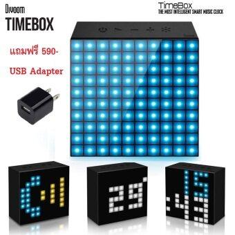 Divoom Timebox musical smart clock Bluetooth speaker (Black) ลำโพงบลูทูธพกพา สินค้าใหม่จากDivoom รับประกันศูนย์ แถมฟรี USB Adapter มูลค่า 590 บ.