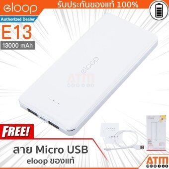 Eloop Power Bank 13000mAh รุ่น E13 (สีขาว)