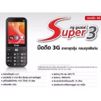 True โทรศัพท์แบบกดปุ่มTrue Super 3 FULL UNLOCK 3G ALLSIM