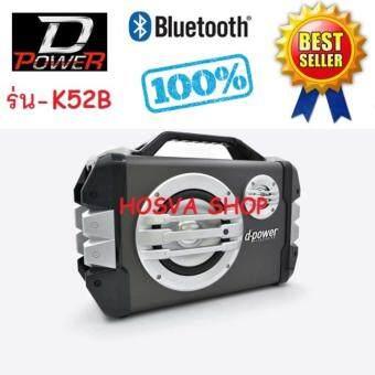 d-power Bluetooth Speakr K52B FM Suppored 30W ลำโพงบูลทูล รุ่น K52B (สีดำ)
