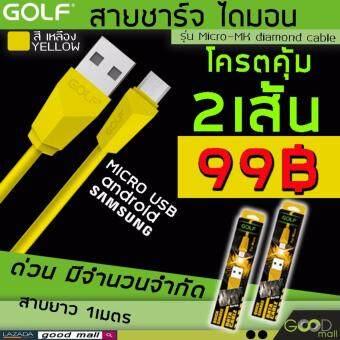 GOLF สายชาร์จ usb สายชาร์จsamsung สายชาร์จ แท้100%Micro-MK diamond cable (สีเหลือง) Yellow 2ชิ้น โครตคุ้มถูกสุด
