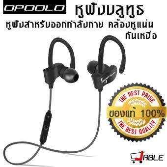 รีวิวสินค้า Jable OPOOLO หูฟังบลูทูธ หูฟังBluetooth หูฟังออกกำลังกาย แบบคล้องหู (สีดำ) สินค้ายอดนิยม