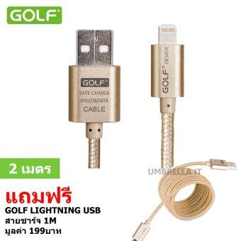 Golf 2M+1M Metal Quick Charge&Data Cable สายชาร์จ Lightning สำหรับ iPhone/iPad/iPod สายถักยาว 2เมตร (สีทอง) ฟรี สายชาร์จ Lightning USB 1M (สีทอง)