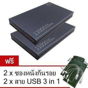Eloop E11 Power Bank 11000mAh แพ็คคู่ - สีดำ (ฟรี ซองหนัง+สาย USB 3in1)