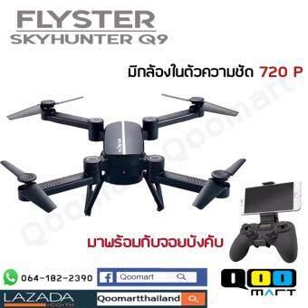 Flyster Q9-W Skyhunter โดรนติดกล้อง มีจอยบังคับ ตีลังกาได้ 360 องศา ออกตัว-ลงจอด อัตโนมัติ