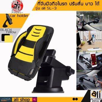 ali ขาจับโทรศัพท์ ปรับยาวสั้น ที่วางโทรศัท์ long neck SL-3 ที่วางมือถือในรถ .. สีเหลือง