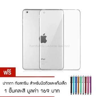 Case Phone เคสไอมินิ 4 TPU นิ่ม - Transparent Soft TPU Back Case Cover for iPad Mini4 (สีขาวใส) ฟรี ปากกาทัชสกรีนมือถือ และ แท๊ปเล็ต 1 ชิ้นคละสี มูลค่า 169 บาท