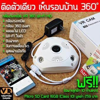 แถมฟรีเม็ม 16GB ฟรีอะแดปเตอร์ กล้องวงจรปิด VR CAM 360° องศา IP Camera