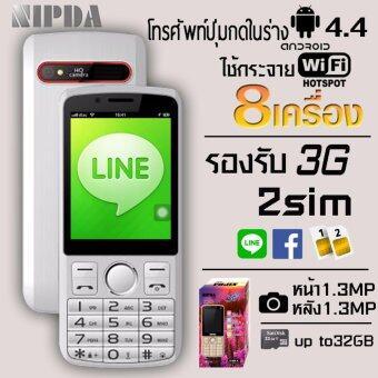 Ali NIPDA ARCTIC โทรศัพท์มือถือ 2in1 เครื่องกระจายสัญญาณไวไฟ Hotspot 3G ราคาถูกใช้แท่นเครื่องปล่อยไวไฟ POCKET WIFI ได้เลยในราคาแสนถูก กระจายไวไฟได้ 8เครื่อง (สีขาว)
