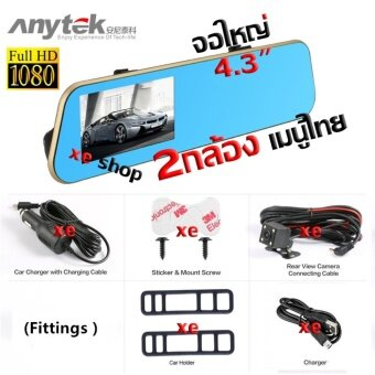 ข้อมูล Anytek T1C กล้องติดรถยนต์ 2กล้อง 170º จอ4.3นิ้ว เป็นกล้องถอยหลังได้ด้วย full hd 1080P สินค้ายอดนิยม