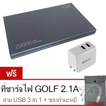 Eloop E14 Power Bank 20000mAh – สีดำ ฟรี Golf ที่ชาร์จไฟ 2.1A/1A + สาย USB 3in1 + ซองกำมะหยี่