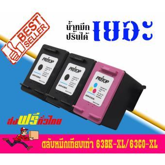 HP ink Cartridge 63BK-XL/63CO-XL ใช้กับปริ้นเตอร์ DeskJet1112/2130/2132/3630/3632 Pritop ดำ 2 ตลับ สี 1ตลับ