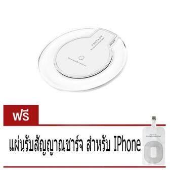 DT แท่นชาร์จไร้สาย For IPhone Fantasy Wireless Charger (สีขาว) แถมฟรี แผ่นรับสัญญาณชาร์จ