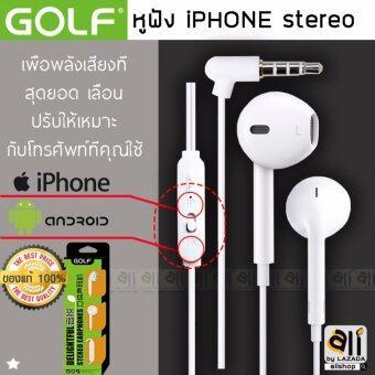 GOLF หูฟัง ของแท้100% หูฟังiphone หูฟังไอโฟน หูฟัง สมอลทอร์ค รุ่น M1 มีปุ่มปรับให้เหมาะสมทั้ง iphone android (สีขาว) *
