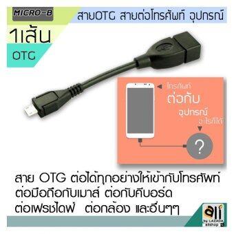 ขายถูก Hoco MICRO-B USB OTG แท้ 12.5cm 1เส้น (สีดำ) นำเสนอ