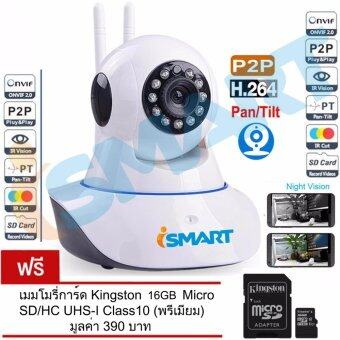 I-SMART กล้องวงจรปิด IP Camera New 2016 Night Vision Full HD 2M Wireless with App Control (White) Free Memory Kingston 16GB