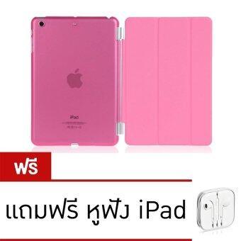 Smart เคสไอแพดมินิ เคส iPad Mini 1 2 3 เคสไอแพด Mini Smart Cover Case หน้า/หลัง (Pink) แถมฟรี หูฟัง iPad